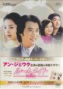 ルームメイト 白領公寓 DVD BOX~インターナショナル ヴァージョン~ 【DVD】