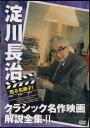 甦る名調子!淀川長治クラシック名作映画解説全集 II 【DVD】【RCP】