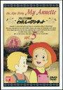 わたしのアンネット 5 【DVD】【RCP】