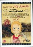 わたしのアンネット(7) 【SORA/DVD/アニメ/キッズアニメ】【メール便対応】【RCP】