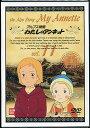 わたしのアンネット 11 【DVD】【RCP】