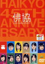 乐天商城 - 俳協 45th ANNIVERSARY 【DVD】【RCP】