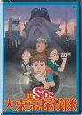 新SOS大東京探検隊 【DVD】