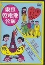 劇団東京乾電池 創立30周年記念公演DVD「眠レ、巴里」/「小さな家と五人の紳士」 【DVD】【RCP】