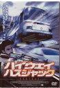 ハイウェイ バスジャック 【DVD】【RCP】