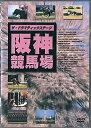 ザ ドラマティックステージ 阪神競馬場 【DVD】【RCP】