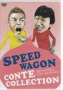 スピードワゴン コント集 【DVD】