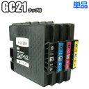 【単品】 GC21 互換インク RICOH リコー GC21K GC21C GC21M GC21Y ICチップ付 顔料 IPSiO GX 5000 GX 3000 GX 2500 GX 7000 GX 3000S G..