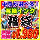BCI-321+320 福袋 送料無料 互換インク キャノン...