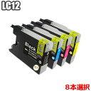 LC12-4PK 【チョイス】 互換インク LC12 8本自由選択 ブラザー brother LC12BK LC12C LC12M LC12Y DCP-J925...