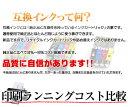 送料無料 インク福袋 最大19本! 1本104円から エプ...