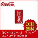 【送料無料】【30本×3ケース】コカ・コーラ160ml缶