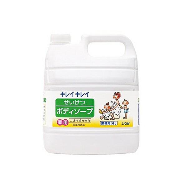 LION キレイキレイせいけつボディーソープ4L×1本【業務用/ライオン】