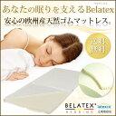 【送料無料】BELATEXマットレス 6cm シングルサイズ おすすめ【天然ゴム/高反発/快眠/安眠/ラテックス/べラテックス】