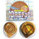 十円玉チョコ(金券付)100個+20個=120個(丹生堂本舗)