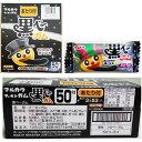 黒ベ〜ガム ×50個 (ぶどう味)(丸川製菓)