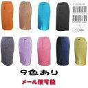 ジャージニット素材のセンタースリットスカート(9色あり)サイズS・M・Lあり【定価3300円】