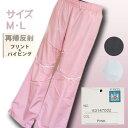 PARIS(パリス)★スポーツパンツ★サイズ:M・L カラー:ピンク
