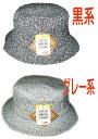 素材は綿100%の帽子サイズ52cmカラー黒&グレー系