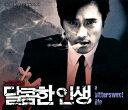 CD, DVD, 樂器 - 韓国映画OST 『甘い人生』a bittersweet life