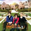 韓国ドラマOST / 『フルハウス TAKE2』