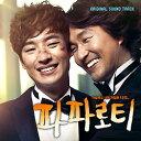 韓国映画OST / 『パパロッティ』