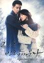 韓国ドラマOST / 『その冬、風が吹く』 (SBS 2013)