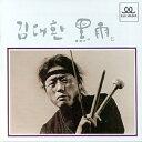 金大煥 (キム・デファン) / 黒雨 (Black Rain) [2014REMASTER再発盤]