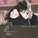 [2004年再プレス] 韓国映画OST / 『バンジージャン...