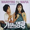 韓国映画OST / 『大変な結婚』家門の栄光