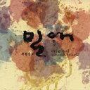 韓国映画OST / 『密愛』
