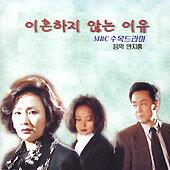 韓国ドラマOST / 『離婚しない理由』