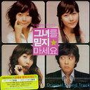 韓国映画OST / 『彼女を信じないでください』