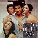 韓国映画OST / 『誰にでも秘密がある』