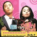 韓国映画OST / 『奥様は16歳』 女子高生、花嫁になる