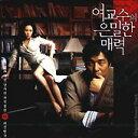 韓国映画OST / 『チ・ジニ×ムン・ソリ 女教授』女教授の隠密な魅力