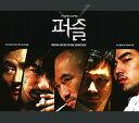 韓国映画OST / 『頭脳遊戯プロジェクト、パズル』