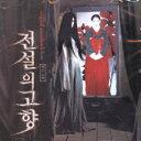 韓国映画OST / 『伝説の故郷』