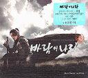 韓国ドラマOST / 『風の国 〜The Land of Wind〜』