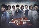 チョ・ジェヒョン,キム・ジェウォン,キ・テヨン AGM-K10011 韓国ドラマOST / 『スキャンダル』(MBC週末特別企画) Scandal