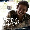 韓国映画OST / 『傷だらけのふたり』男が愛するとき(When A Man Loves)