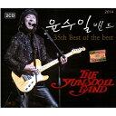 藝人名: P - ユン・スイル・バンド / 『35周年記念アルバム BEST OF BEST LIVE』