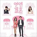 韓国ドラマOST / 『恋愛じゃなくて結婚』(tvNドラマ)