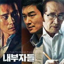 韓国映画OST / 『インサイダーズ/内部者たち』