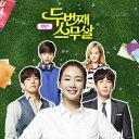 韓国ドラマOST/ 『二度目の二十歳』(2度目の二十歳) [tvNドラマ]