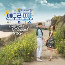 韓国ドラマOST /『幸せのレシピ 〜愛言葉はメンドロントット』(MBC水木ドラマ)