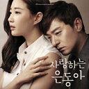 韓国ドラマOST / 『愛するウンドン』(JTBC金土ドラマ)