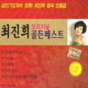 チェ・ジニ / 『オリジナル・ゴールデン・ベスト』(2CD)(2010)