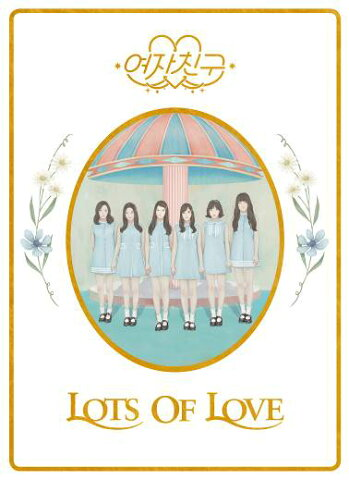 ヨジャチング[GFRIEND] / 1st ALBUM『LOL』 (Lots of Love)
