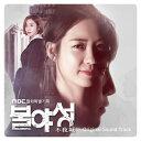 韓国ドラマOST / 『ハイクラス 〜私の1円の愛 』 (MBC月火ドラマ) 原題:不夜城